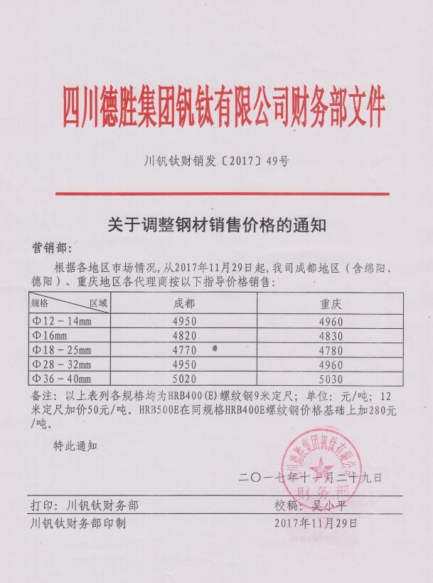 澳门mg游戏集团钒钛有限公司11月29日钢材销售指导价