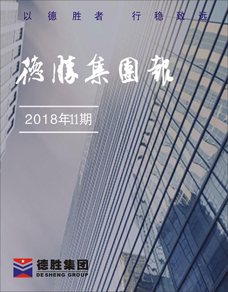 雷竞技官网手机版报2018年第11期(总第150期)