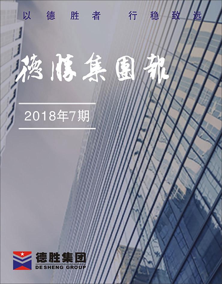 雷竞技官网手机版报2018年第7期(总第146期)