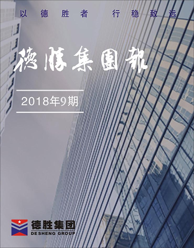 雷竞技电竞雷竞技官网手机版报2018年第9期(总第148期)