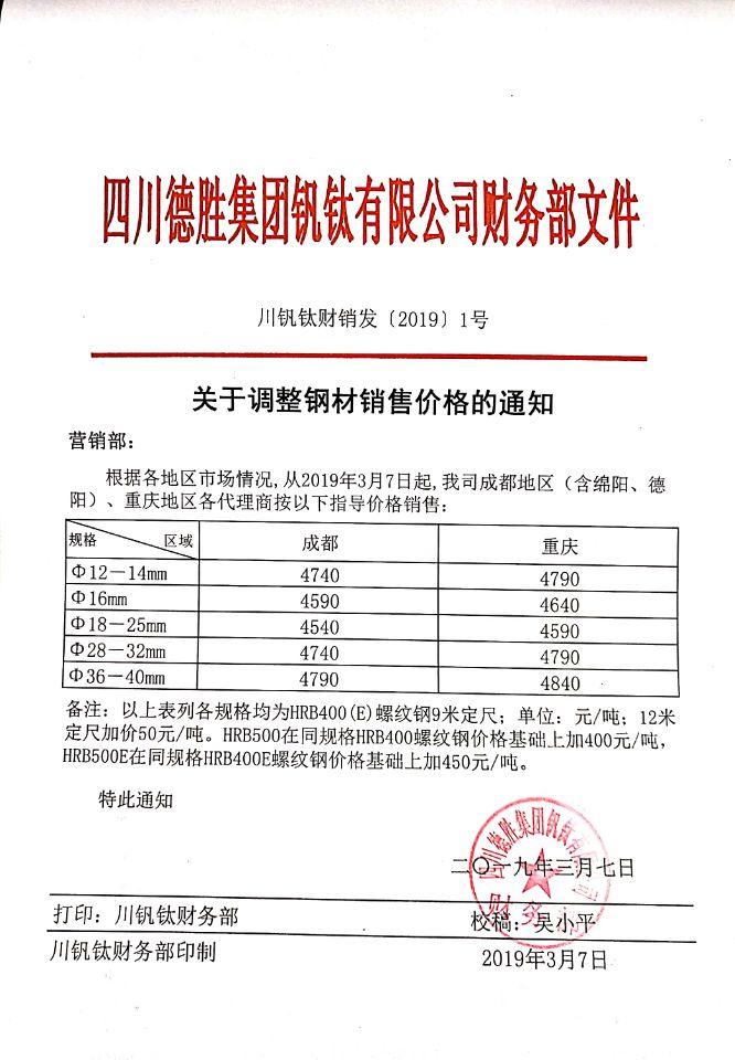 澳门mg游戏集团钒钛有限公司3月7日钢材销售指导价