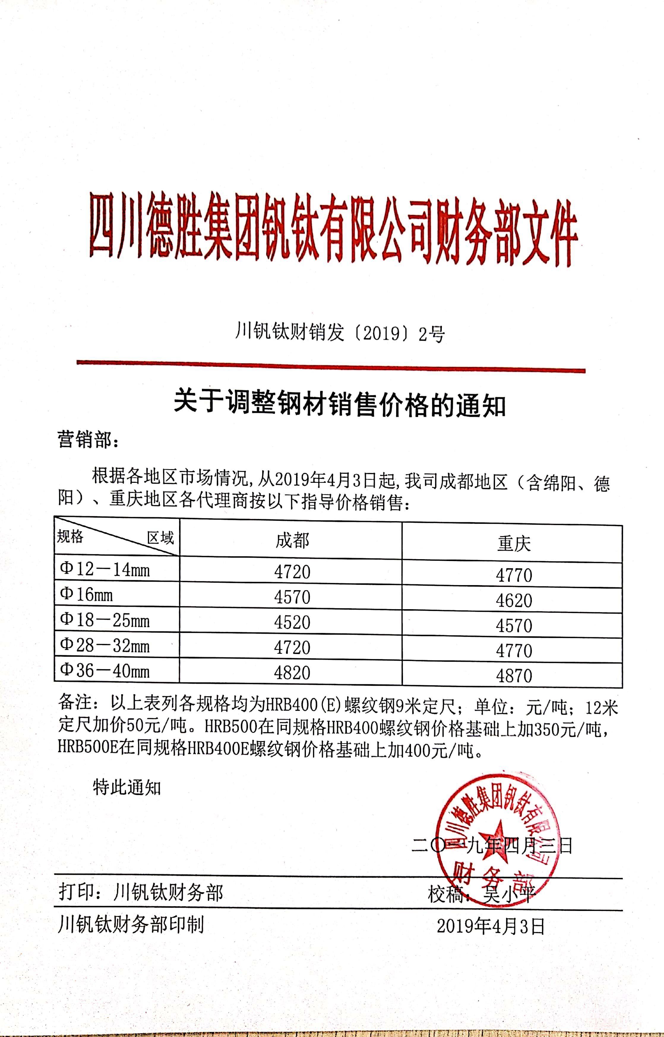 澳门mg游戏集团钒钛有限公司4月3日钢材销售指导价