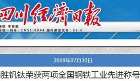 奇趣腾讯分分彩官网荣获两项全国钢铁工业先进称号