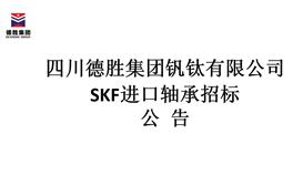 SKF进口轴承招标公告